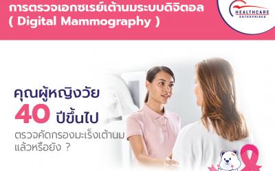 การตรวจเอกซเรย์เต้านมระบบดิจิตอล ( Digital Mammography )